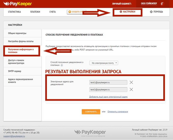 Изменение настроек PayKeeper через JSON API