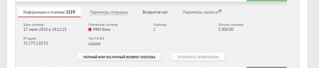 Ссылка на чек 54-ФЗ в личном кабинете PayKeeper